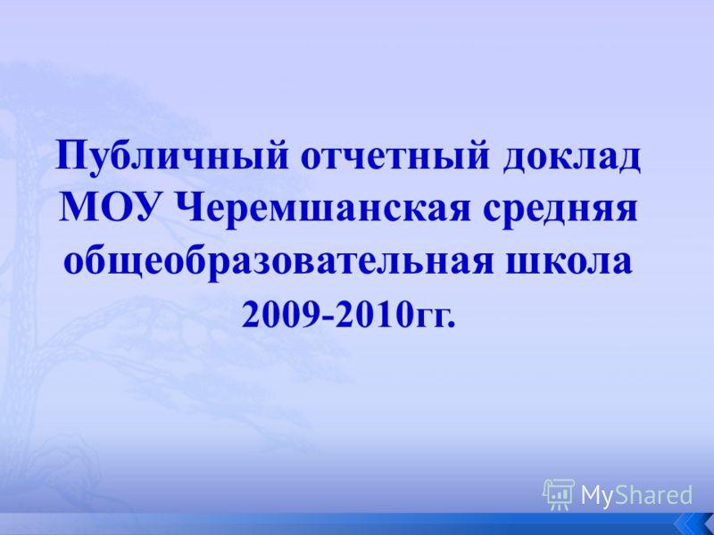 Публичный отчетный доклад МОУ Черемшанская средняя общеобразовательная школа 2009-2010гг.
