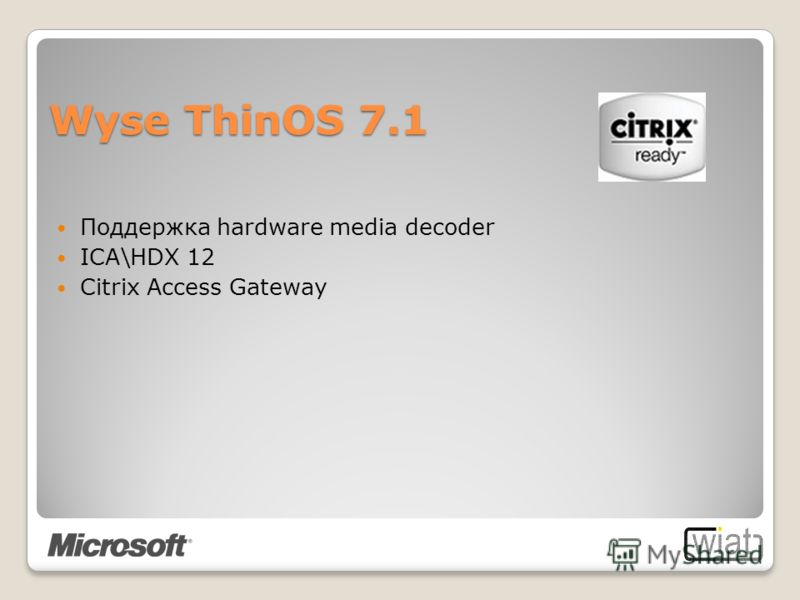 Поддержка hardware media decoder ICA\HDX 12 Citrix Access Gateway