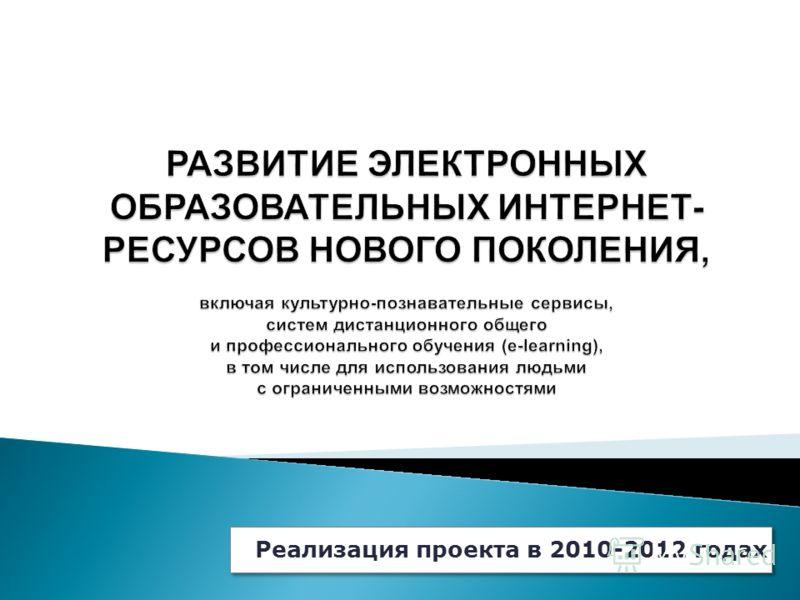 Реализация проекта в 2010-2012 годах
