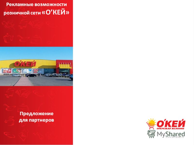 Предложение для партнеров www.okmarket.ru Рекламные возможности розничной сети «ОКЕЙ»