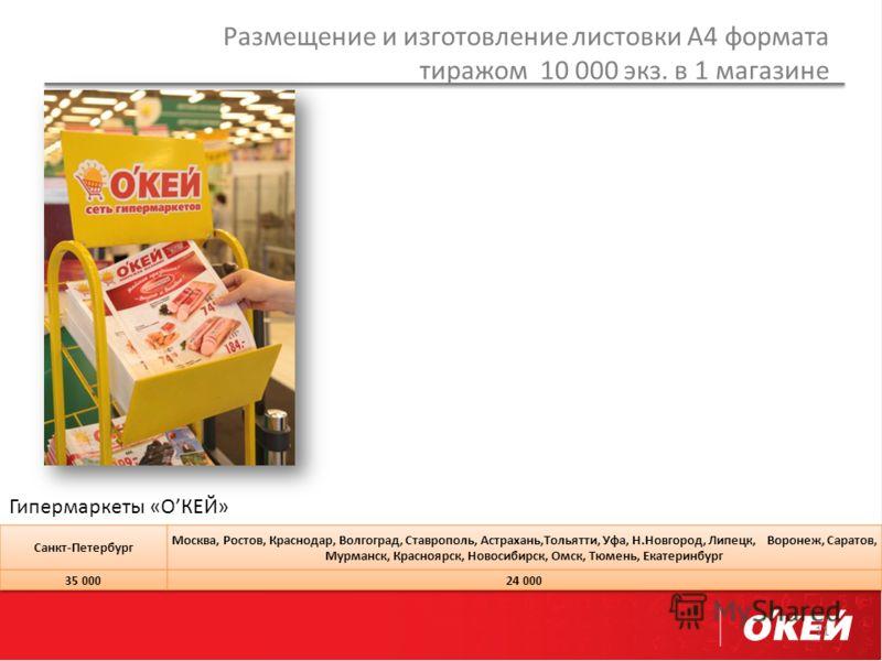 Размещение и изготовление листовки А4 формата тиражом 10 000 экз. в 1 магазине 11 Гипермаркеты «ОКЕЙ»