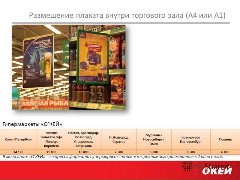 Размещение плаката внутри торгового зала (А4 или А1) 3 Гипермаркеты «ОКЕЙ» В магазинах «ОКЕЙ» - экспресс» формата супермаркет стоимость рекламного размещения в 2 раза ниже.