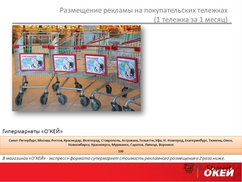 Размещение рекламы на покупательских тележках (1 тележка за 1 месяц) 8 Гипермаркеты «ОКЕЙ» В магазинах «ОКЕЙ» - экспресс» формата супермаркет стоимость рекламного размещения в 2 раза ниже.