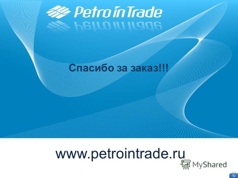 12 www.petrointrade.ru Спасибо за заказ!!! 12