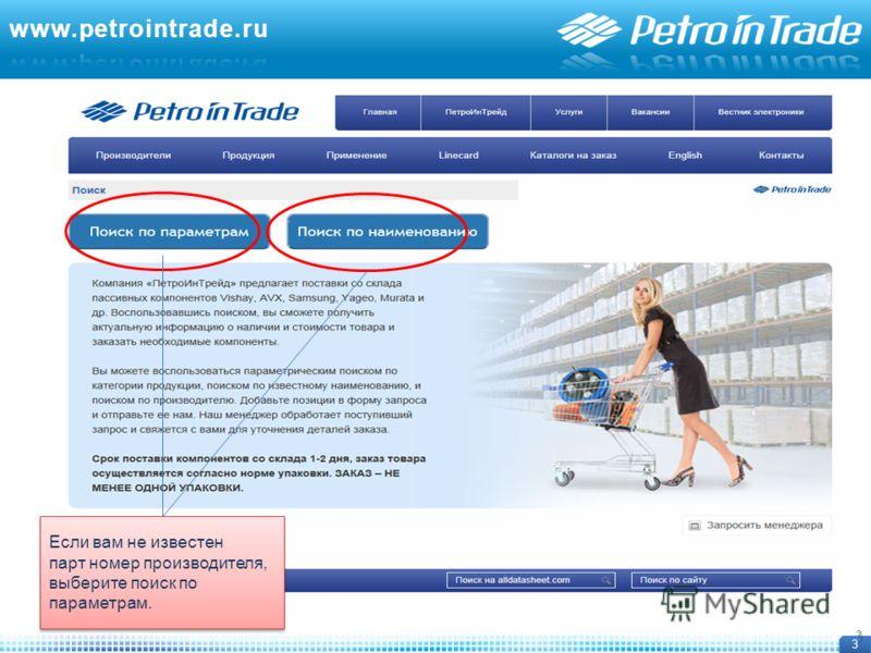 3 3 3 Если вам не известен парт номер производителя, выберите поиск по параметрам. Если вам не известен парт номер производителя, выберите поиск по параметрам.