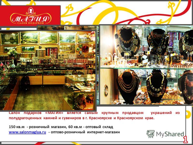 Мы на рынке с 1996 года. На данный момент салон подарков «МАГИЯ» успешно занимается оптово-розничной торговлей. Для своих клиентов «МАГИЯ» предлагает украшения из полудрагоценных камней и сувениры. Салон подарков «МАГИЯ» вляется самым крупным продавц