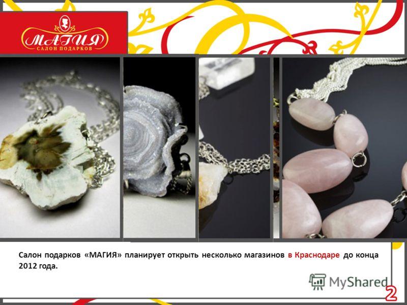 Мы на рынке с 1996 года. Продажа украшений из полудрагоценных камней, а также сувениров не предусматривает государственную сертификацию. Салон подарков «МАГИЯ» планирует открыть несколько магазинов в Краснодаре до конца 2012 года.