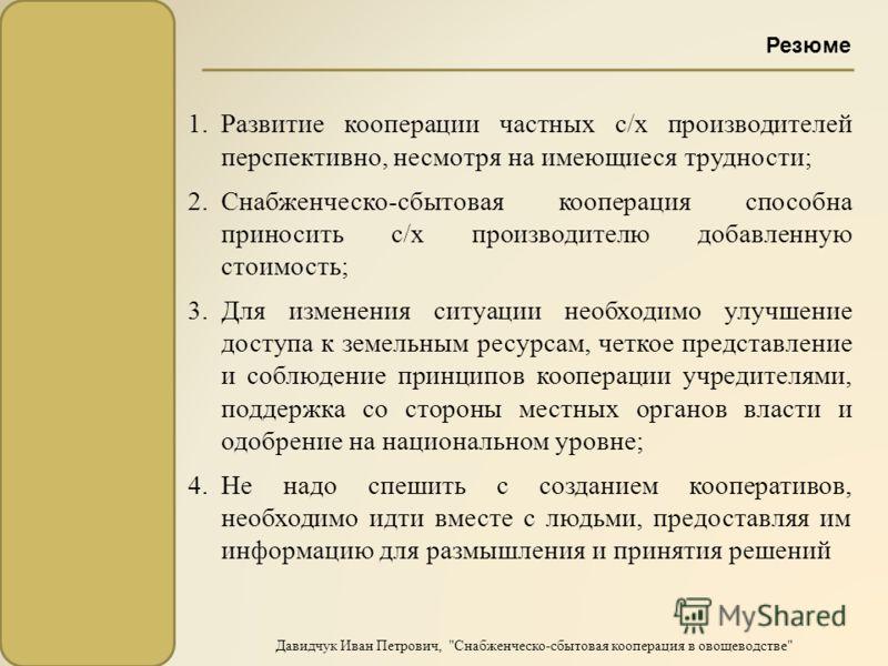 Резюме Давидчук Иван Петрович,