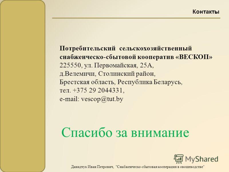 Контакты Давидчук Иван Петрович,