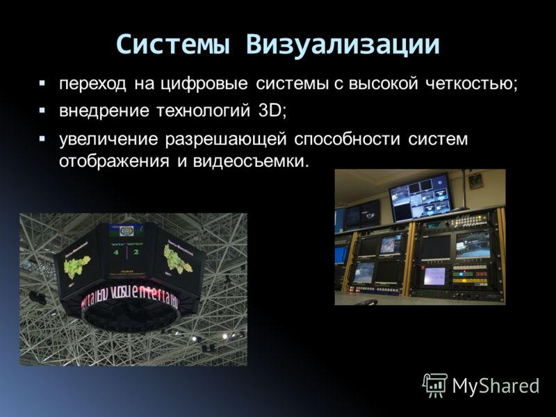 Системы Визуализации переход на цифровые системы с высокой четкостью; внедрение технологий 3D; увеличение разрешающей способности систем отображения и видеосъемки.