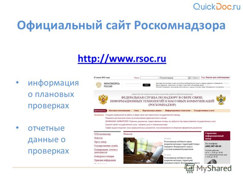 Официальный сайт Роскомнадзора информация о плановых проверках отчетные данные о проверках http://www.rsoc.ru