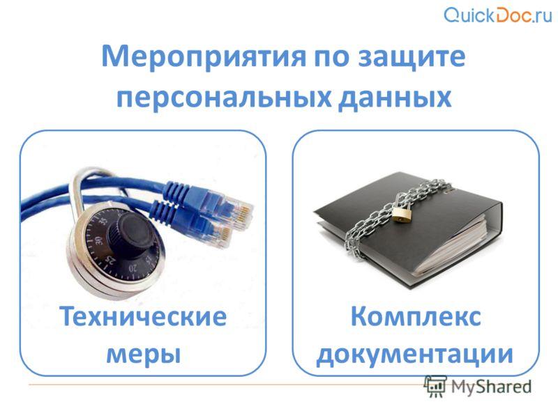 Технические меры Мероприятия по защите персональных данных Комплекс документации