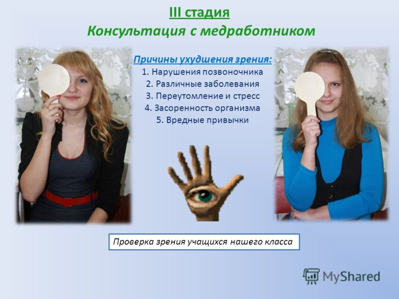 Проверка зрения учащихся нашего класса Причины ухудшения зрения: 1. Нарушения позвоночника 2. Различные заболевания 3. Переутомление и стресс 4. Засоренность организма 5. Вредные привычки