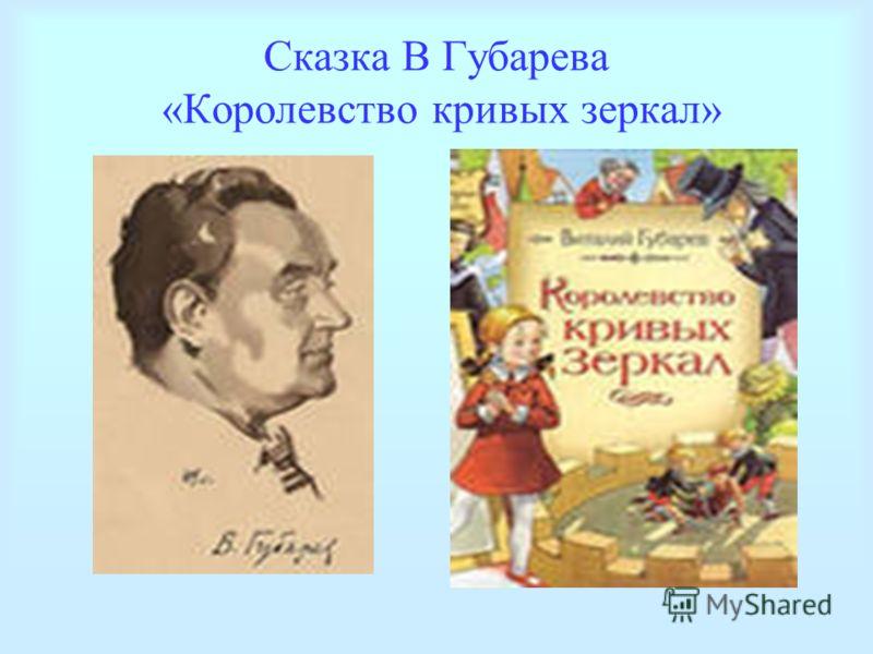 Сказка В Губарева «Королевство кривых зеркал»
