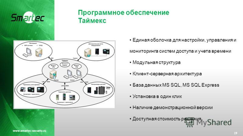Единая оболочка для настройки, управления и мониторинга систем доступа и учета времени Модульная структура Клиент-серверная архитектура База данных MS SQL, MS SQL Express Установка в один клик Наличие демонстрационной версии Доступная стоимость решен