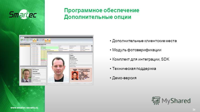 Программное обеспечение Дополнительные опции 24 www.smartec-security.ru Дополнительные клиентские места Модуль фотоверификации Комплект для интеграции, SDK Техническая поддержка Демо-версия