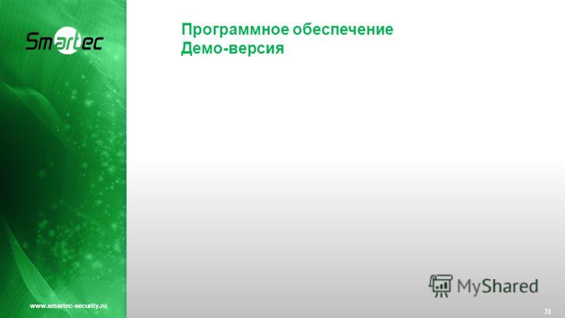 Программное обеспечение Демо-версия 31 www.smartec-security.ru