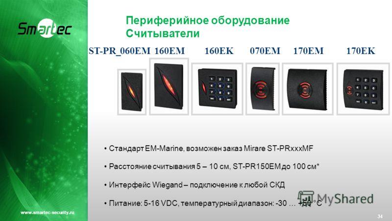 Периферийное оборудование Считыватели 34 www.smartec-security.ru Стандарт EM-Marine, возможен заказ Mirare ST-PRxxxMF Расстояние считывания 5 – 10 см, ST-PR150EM до 100 см* Интерфейс Wiegand – подключение к любой СКД Питание: 5-16 VDC, температурный