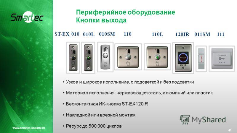 Периферийное оборудование Кнопки выхода 47 www.smartec-security.ru Узкое и широкое исполнение, с подсветкой и без подсветки Материал исполнения: нержавеющая сталь, алюминий или пластик Бесконтактная ИК-кнопка ST-EX120IR Накладной или врезной монтаж Р