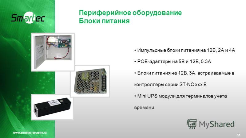 Периферийное оборудование Блоки питания 52 www.smartec-security.ru Импульсные блоки питания на 12В, 2А и 4А POE-адаптеры на 5В и 12В, 0.3А Блоки питания на 12В, 3А, встраиваемые в контроллеры серии ST-NC xxx B Mini UPS модули для терминалов учета вре