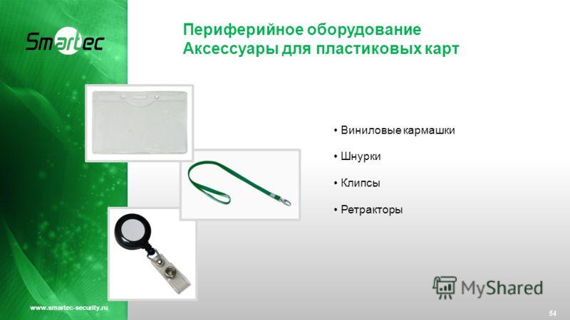Периферийное оборудование Аксессуары для пластиковых карт 54 www.smartec-security.ru Виниловые кармашки Шнурки Клипсы Ретракторы