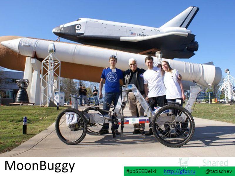 MoonBuggy #poSEEDelki http://gfpr.ru @tatischevhttp://gfpr.ru