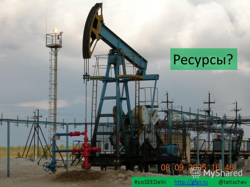 #poSEEDelki http://gfpr.ru @tatischevhttp://gfpr.ru Ресурсы?