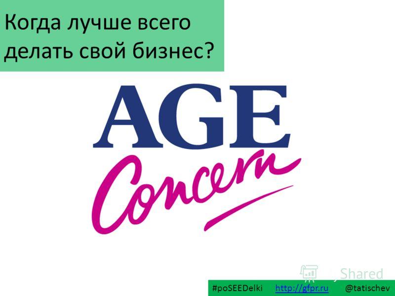 Когда лучше всего делать свой бизнес? #poSEEDelki http://gfpr.ru @tatischevhttp://gfpr.ru