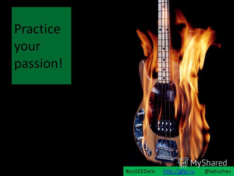 Practice your passion! #poSEEDelki http://gfpr.ru @tatischevhttp://gfpr.ru