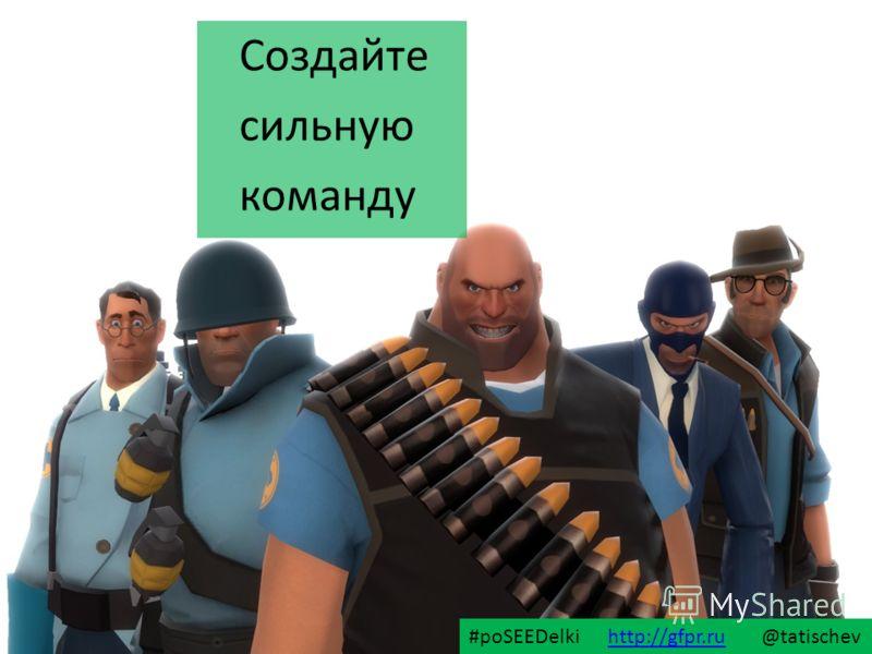 Создайте сильную команду #poSEEDelki http://gfpr.ru @tatischevhttp://gfpr.ru