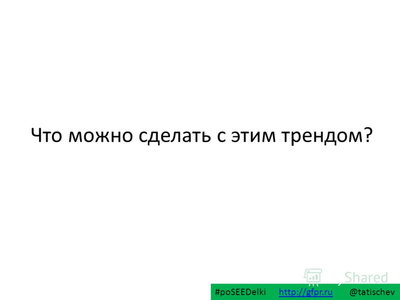 Что можно сделать с этим трендом? #poSEEDelki http://gfpr.ru @tatischevhttp://gfpr.ru