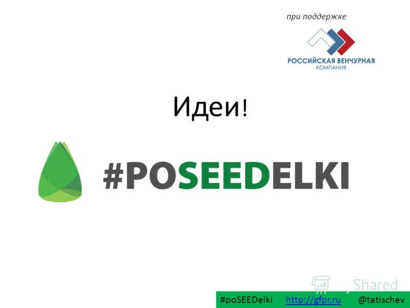 Идеи ! #poSEEDelki http://gfpr.ru @tatischevhttp://gfpr.ru при поддержке