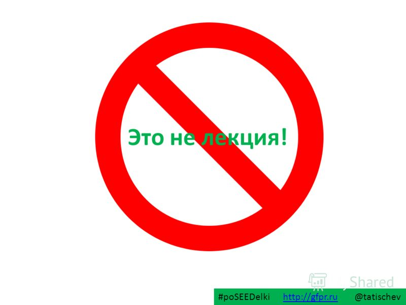 Это не лекция! #poSEEDelki http://gfpr.ru @tatischevhttp://gfpr.ru