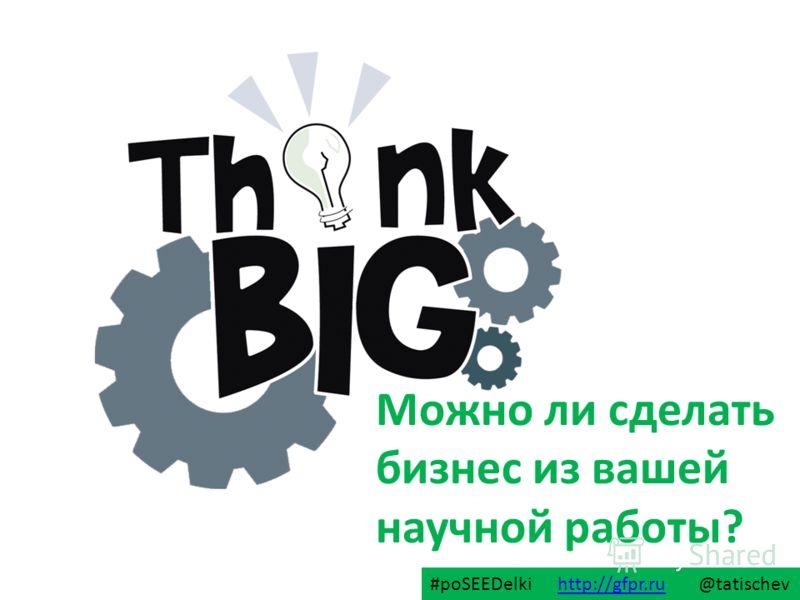 Можно ли сделать бизнес из вашей научной работы? #poSEEDelki http://gfpr.ru @tatischevhttp://gfpr.ru
