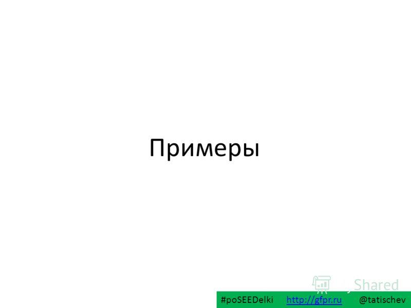 Примеры #poSEEDelki http://gfpr.ru @tatischevhttp://gfpr.ru