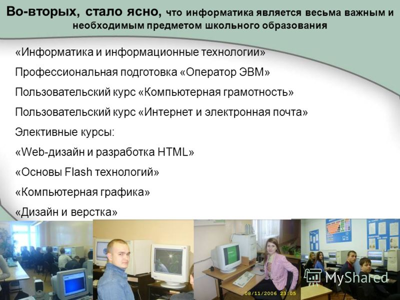 «Информатика и информационные технологии» Профессиональная подготовка «Оператор ЭВМ» Пользовательский курс «Компьютерная грамотность» Пользовательский курс «Интернет и электронная почта» Элективные курсы: «Web-дизайн и разработка HTML» «Основы Flash