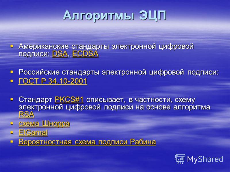 Алгоритмы ЭЦП Американские стандарты электронной цифровой подписи: DSA, ECDSA Американские стандарты электронной цифровой подписи: DSA, ECDSADSAECDSADSAECDSA Российские стандарты электронной цифровой подписи: Российские стандарты электронной цифровой