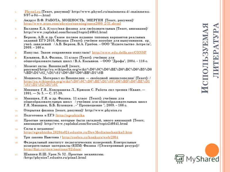 И СПОЛЬЗУЕМАЯ ЛИТЕРАТУРА 1. Physel.ru [Текст, рисунки]/ http://www.physel.ru/mainmenu-4/--mainmenu- 9/97-s-94----.htmlPhysel.ru 2. Андрус В.Ф. РАБОТА, МОЩНОСТЬ, ЭНЕРГИЯ [Текст, рисунки]/ http://www.ntpo.com/physics/opening/open2000_2/31.shtml http://