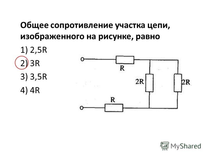 Общее сопротивление участка цепи, изображенного на рисунке, равно 1) 2,5R 2) 3R 3) 3,5R 4) 4R