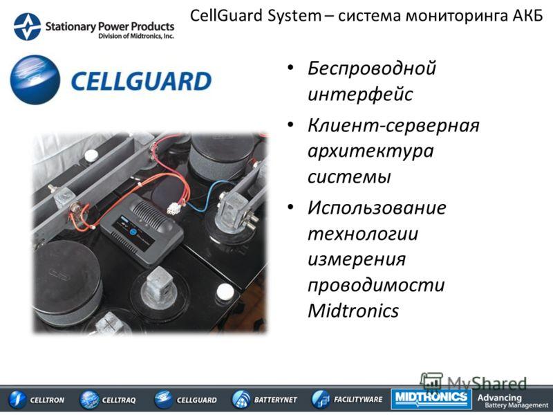 CellGuard System – система мониторинга АКБ Беспроводной интерфейс Клиент-серверная архитектура системы Использование технологии измерения проводимости Midtronics