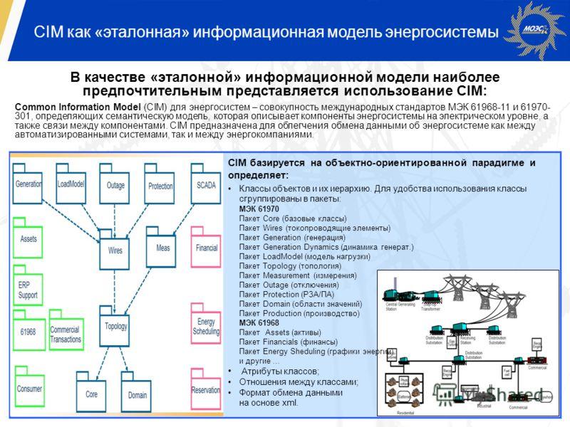 CIM как «эталонная» информационная модель энергосистемы В качестве «эталонной» информационной модели наиболее предпочтительным представляется использование CIM: Common Information Model (CIM) для энергосистем – совокупность международных стандартов М