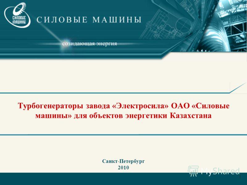 1 Турбогенераторы завода «Электросила» ОАО «Силовые машины» для объектов энергетики Казахстана Санкт-Петербург 2010
