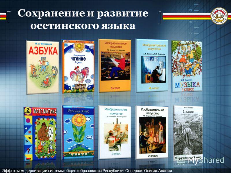 Эффекты модернизации системы общего образования Республики Северная Осетия-Алания Сохранение и развитие осетинского языка