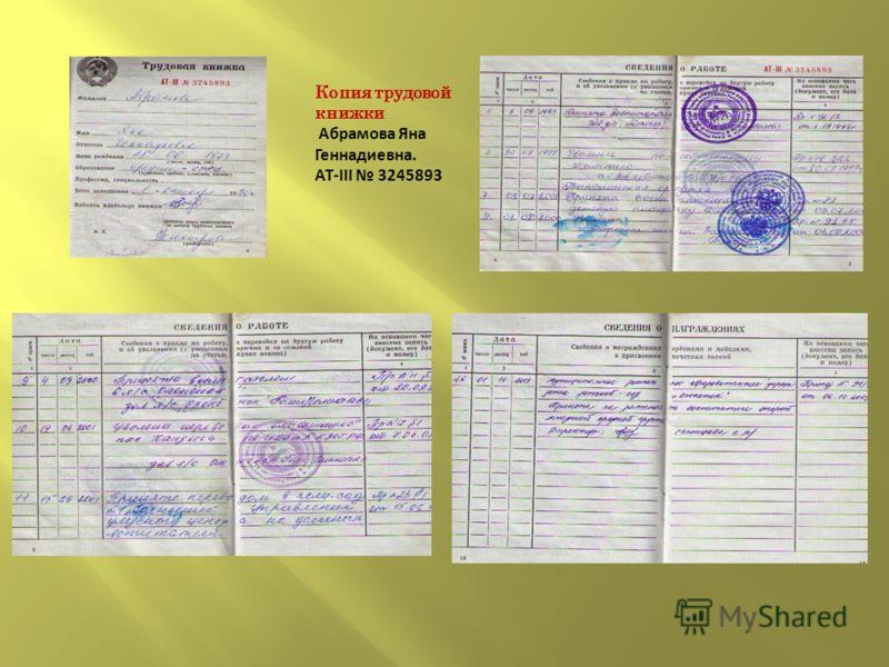Копия трудовой книжки Абрамова Яна Геннадиевна. АТ-III 3245893