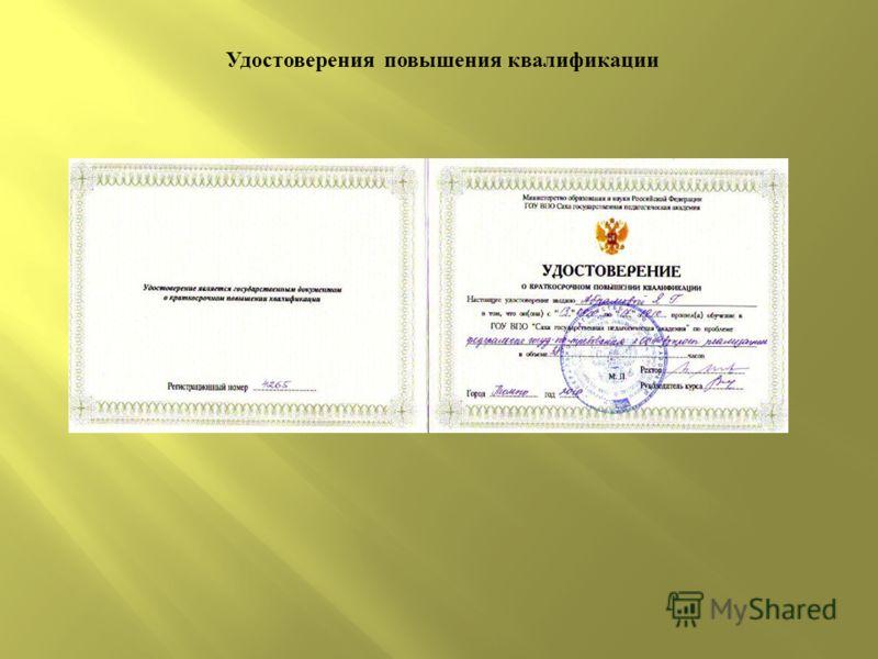 Удостоверения повышения квалификации