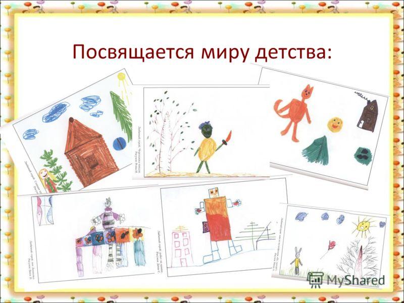 Посвящается миру детства: