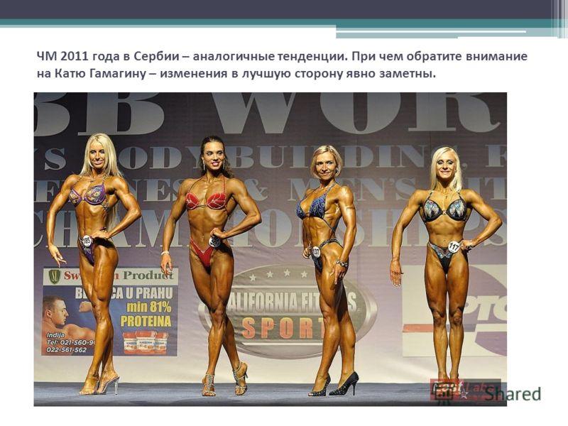 ЧМ 2011 года в Сербии – аналогичные тенденции. При чем обратите внимание на Катю Гамагину – изменения в лучшую сторону явно заметны.