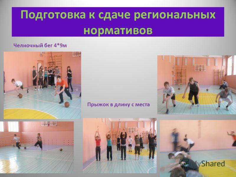 Подготовка к сдаче региональных нормативов Челночный бег 4*9м Прыжок в длину с места