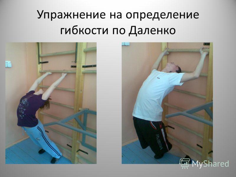 Упражнение на определение гибкости по Даленко