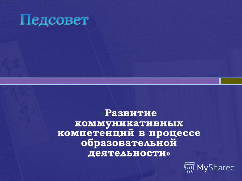 « Развитие коммуникативных компетенций в процессе образовательной деятельности»